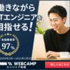 DMM ウェブキャンププロ DMM WEBCAMP PRO 口コミ, 特徴, 評判, 料金 などのまとめ!