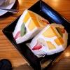 一日16食だけのフルーツサンド。神楽坂の喫茶店「珈琲日記」(移転後)