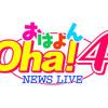 日本テレビ『Oha!4 NEWS LIVE』でIQONが紹介されました!