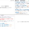 コロナとワクチンの事実をnote[ノート]ブログに綴っている中村 篤史先生から引用。【捌】(新型コロナ騒動の情報サイトより引用。)