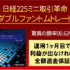 大人気の日経225先物動画教材!「ダブルファントムトレード」