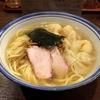 【今週のラーメン1690】 麺屋はやしまる (東京・高円寺) えびわんたんめん・塩