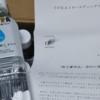 TOKAIホールディングスの株主優待が届きました