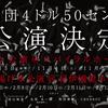 劇団4ドル50セント プレ公演