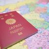 中国留学準備あれこれ~ビザの申請(名古屋)~