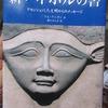 書籍紹介:新・ハトホルの書 アセッションした文明からのメッセージ(P69、P60-71 抜粋)