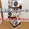 【ドルチェグスト/おすすめ】酸味が少ない苦みのあるコーヒーが好きな人は必見!