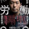 中田敦彦氏の「労働2.0 やりたいことして、食べていく」を読んだ感想