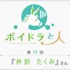 第15回『井折たくみさん』【ボイスドラマ活動者インタビュー企画「ボイドラと人」】