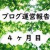 雑記ブログ4ヶ月目の運営報告~記事数・PV数・収益|もしもアフィリエイトから初収益!
