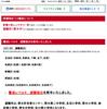 私の地元 栃木県下都賀郡野木町 のホームページ運営班の知能が高すぎて驚く。明確な記載。超軽量なトップページ。町は避難所に向かうバスまで運行。