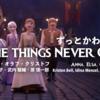 Frozen2 アナと雪の女王2:Some Things Never Change(ずっとかわらないもの)歌詞・和訳