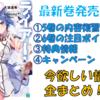 ライアー・ライアー6巻発売日決定!事前情報まとめ