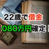 僕(22歳)は奨学金という名の借金を【1080万円】背負っています