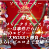 【soulworker ソウルワーカー】#6 メリークリスマス!…は事件だらけ!最初のエピソードエリアの大BOSSと勝負!さらにピエロまで登場!?
