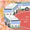 台湾の公共バス「公車(ゴンチャー)」あるある言いたい