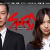 久しぶりにドラマ「SPEC(2010年)」観たけど相変わらず最高だったよ。: 戸田恵梨香,加瀬亮,有村架純