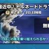 【クラロワ】嵐が接近中!トルネードドラフト!【7/21】