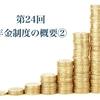 第24回 年金制度の概要②