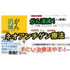 がん消滅・ネオアンチゲン療法ってすごいよ!中村医師・がんプレシジョン医療センター 雑誌フライデーをチェックだよ! in 神戸・三宮・元町 VLOG#33