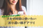 【お小遣い稼ぎアプリ】安全おすすめの8選!女性・主婦向けの稼げるサイト