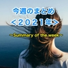 今週のまとめ<2021年15週> (This week's summary<15 w/2021 years>)