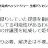 「咄嗟に隠し録りする人」 2021/04/16
