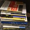 本の選び方と今日の購入書籍