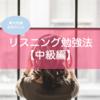 【中級編】英語リスニングの勉強法とおすすめ参考書|宅浪東大生が解説!