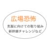 【広場恐怖】最近の成果 新幹線に1時間以上乗れた。高速に乗れた(助手席)。など