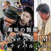 趣味の製麺「IRON・SEIMEN」フェスティバル開催