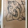 楽しく読めるビジネス書!『夢をかなえるゾウ』