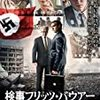 映画『検事 フリッツ・バウアー ナチスを追い詰めた男』感想 誰もが抱える『罪』