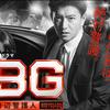 2018.1.18 キムタクのドラマ「BG~身辺警護人~」が非常にキムタクでキムタクしていた