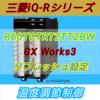 【初級編】iQ-Rシリーズ温度調節ユニットR60TCTRT2TT2BW GX Works3設定方法 ーリフレッシュ設定ー