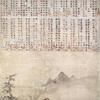 如拙 日本の漢画の祖
