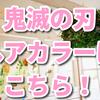 【news zero】美容院で鬼滅の刃キャラの髪色をリクエスト!クオリティ高すぎ!