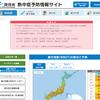 連日の猛暑で環境省の熱中症予防情報サイトが注目!暑さ指数の実況から予測まで見られる優れものサイト!!