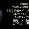 雪組 東京宝塚劇場公演千秋楽 ライブ中継。聖なる夜に!!奇跡がおこるかも・・・