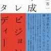 『平成テレビジョン・スタディーズ』を読みました