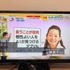 NHK「ニュースシブ5時」でマッチングアプリについてコメント