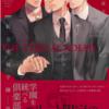 私立帝城学園-四逸- (1)/ 夏下冬