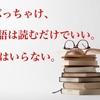 【必見】英語が得意な子になる「多読」の効果・コツ教えます