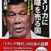 【書評】『アメリカに喧嘩を売る国 フィリピン大統領ロドリゴ・ドゥテルテの政治手腕』/古谷経衡