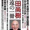 【書評】百田尚樹 永遠の一冊 感想