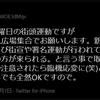 4月11日 橋本八段が、新橋にて街頭活動をする予定
