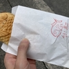 袋井駅前 たい焼き買うなら豊一商店 一匹おいくら?
