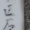 【墨田区】石原町
