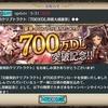 【クリプトラクト】700万ダウンロード記念!超召喚祭ガチャ!