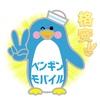 【ペンギンモバイルの価値にまだ気がついていない方へ】